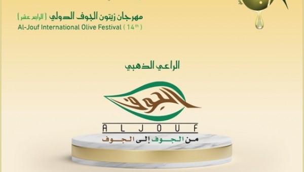 مشاركة الشركة في مهرجان الزيتون الدولي سنويا