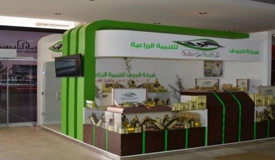 معرض شركة الجوف في مطار الجوف